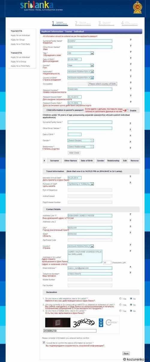 анкета на шенгенскую визу в латвию: требования и образец заполнения в 2019 году